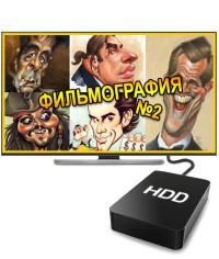 Фильмография №2 (2 ТБ)