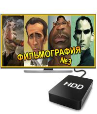 Фильмография №3 (2 ТБ)