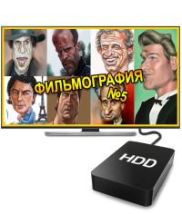Фильмография №5 (2 ТБ)