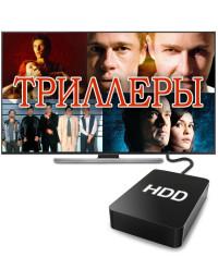 Триллеры в HD (2 Тб)