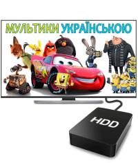 Мультфільми українською HD (1 Тб)