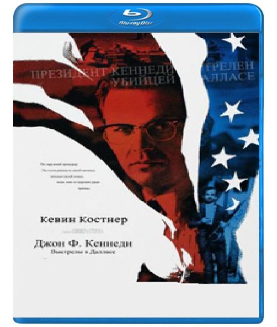 JFK: выстрелы в Далласе [Blu-Ray]