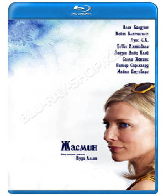 Жасмин [Blu-ray]