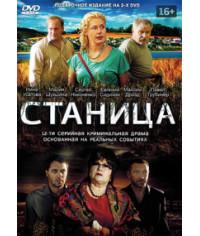 Станица [DVD]