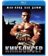 Кикбоксер [Blu-ray]