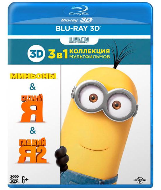 Миньоны 3D / Гадкий Я 3D / Гадкий Я 2 3D (3 Blu-ray)