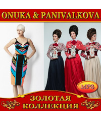 Onuka & Panivalkova [CD/mp3]