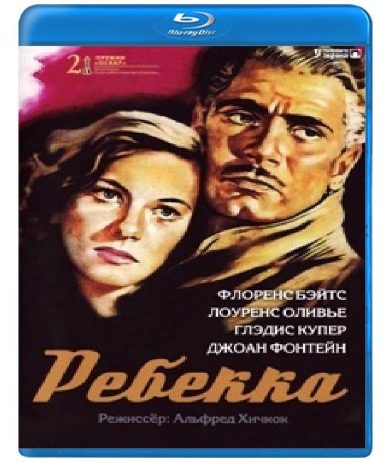 Ребекка [Blu-ray]