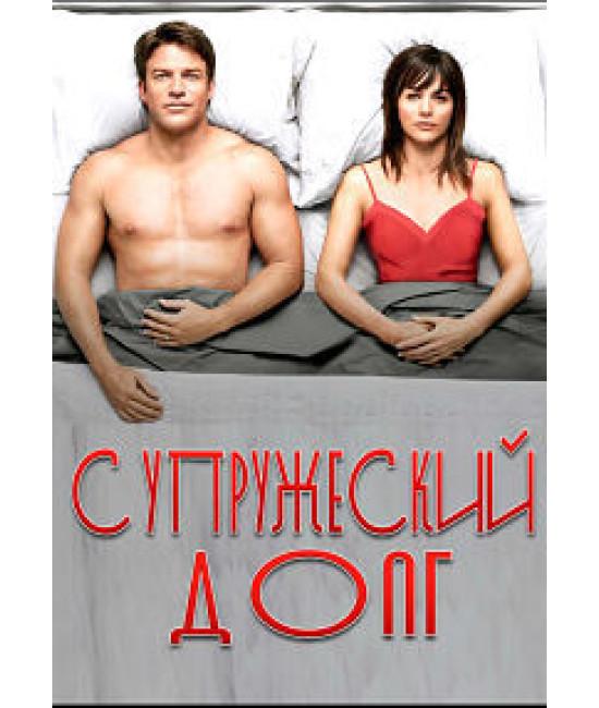 Супружеский долг (1-2 сезон) [2 DVD]