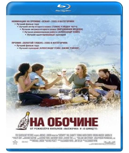 На обочине [Blu-ray]