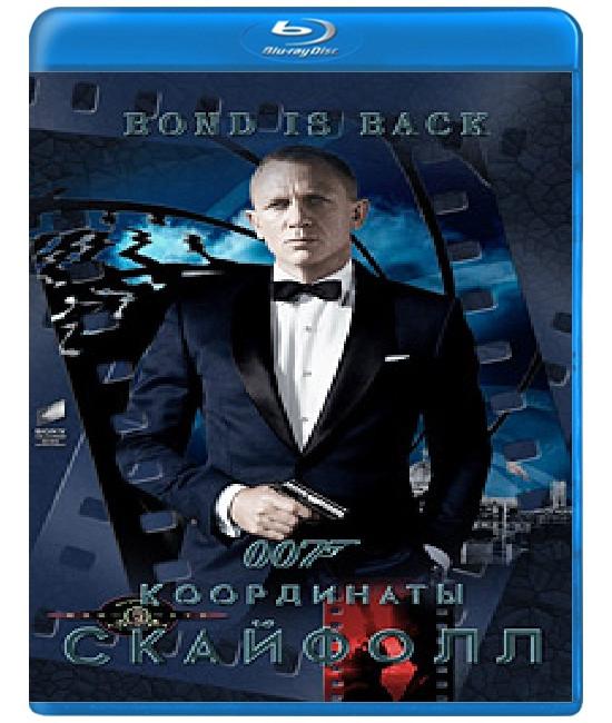 007: Координаты «Скайфолл» [Blu-ray]