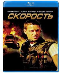 Скорость [Blu-ray]