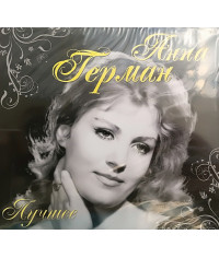 АННА ГЕРМАН ЛУЧШЕЕ (2 CD Audio)