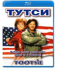 Тутси [Blu-ray]