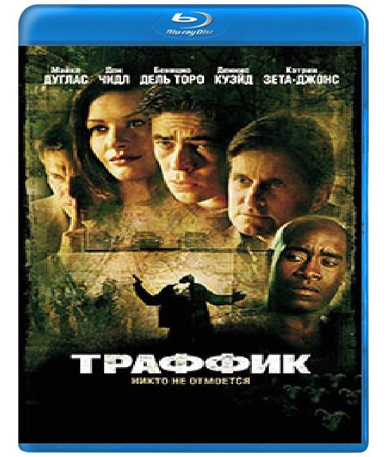 Траффик [Blu-ray]