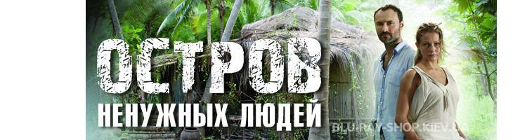 Сериалы русские DVD \ Приключения