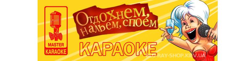 DVD \ Караоке
