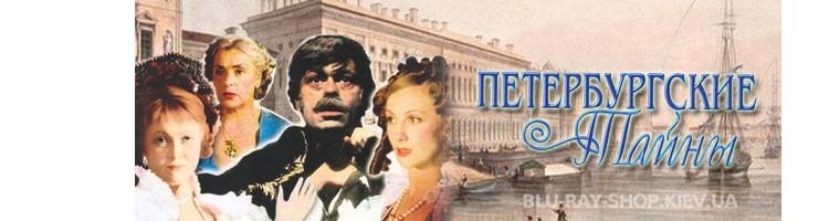 Сериалы русские DVD \ Драма