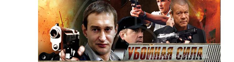 Сериалы русские DVD \ Детектив