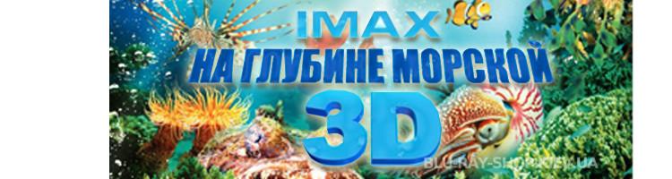 3D Документальное