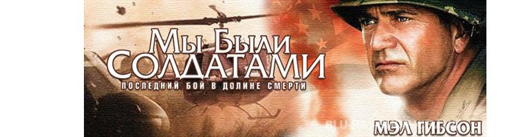 Боевик\ Военный