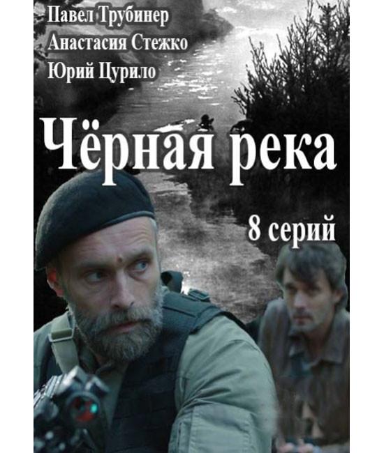 Чёрная река [DVD]