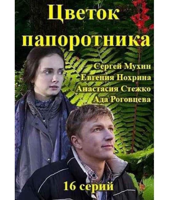 Цветок желаний (Цветок папоротника) [DVD]