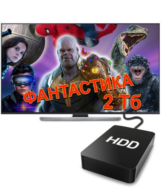 Фантастика HD (2 Тб)