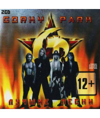 Парк Горького (Gorky Park) – Лучшее (2cd, digipak)