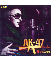 АК-47 ‎– Лучшее (2CD, Digipak)
