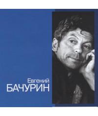 Евгений Бачурин [CD/mp3]