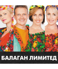 Балаган Limited [CD/mp3]