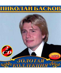 Николай Басков 2cd [2 CD/mp3]