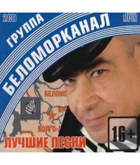 Беломорканал  – Лучшие Песни (2CD, Digipak)