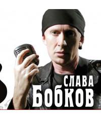 Слава Бобков [CD/mp3]