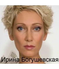 Ирина Богушевская [CD/mp3]