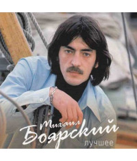 Михаил Боярский – Лучшее (2cd, digipak)