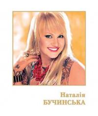 Наталья Бучинская [CD/mp3]