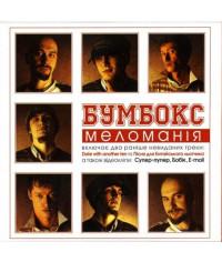 Бумбокс – Меломанія (Delux Edition)