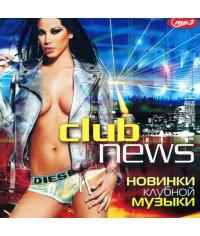 CLUB NEWS – НОВИНКИ КЛУБНОЙ МЗЫКИ [CD/mp3]
