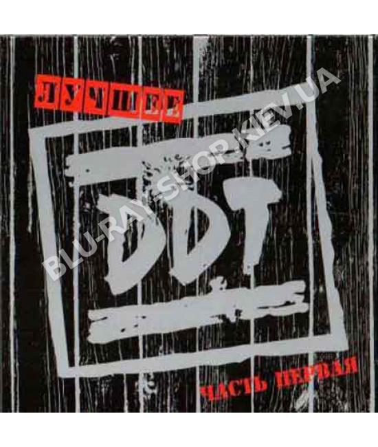 DDT – Лучшее. Часть Первая (2CD, Digipak)
