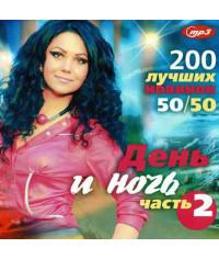 ДЕНЬ И НОЧЬ – 200 лучших новинок 50×50 [CD/mp3]