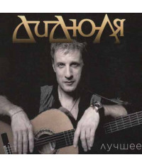 Дидюля – Лучшее (2cd, digipak) (2019)