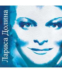 Лариса Долина [2 CD/mp3]