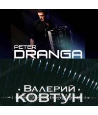 Петр Дранга & Валерий Ковтун [CD/mp3]