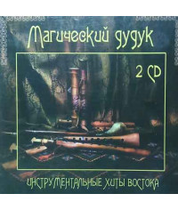 Сборник — Магический Дудук. Инструментальные Хиты Востока (2CD, Digipak)