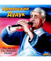 Армянский Дудук [CD/mp3]