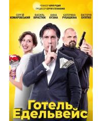 Готель Едельвейс [DVD]