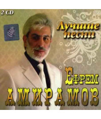 Ефрем Амирамов – Лучшее (2cd, digipak)