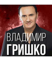 Владимир Гришко [CD/mp3]